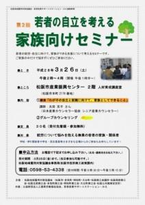 matsusaka0326_01